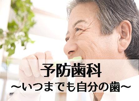 予防歯科1