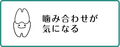kamiawase