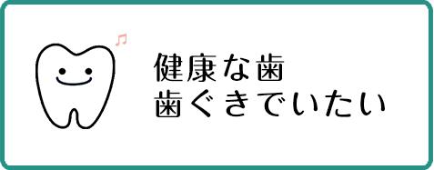 kennkounahaguki